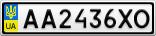 Номерной знак - AA2436XO