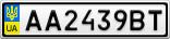Номерной знак - AA2439BT