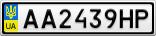Номерной знак - AA2439HP