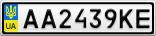 Номерной знак - AA2439KE