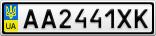 Номерной знак - AA2441XK