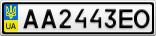 Номерной знак - AA2443EO