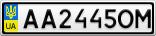 Номерной знак - AA2445OM