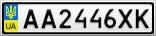Номерной знак - AA2446XK