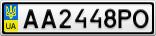 Номерной знак - AA2448PO
