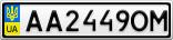 Номерной знак - AA2449OM