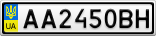 Номерной знак - AA2450BH