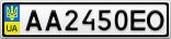 Номерной знак - AA2450EO