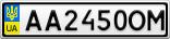 Номерной знак - AA2450OM