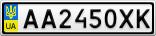 Номерной знак - AA2450XK