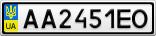 Номерной знак - AA2451EO