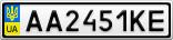 Номерной знак - AA2451KE