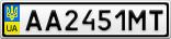 Номерной знак - AA2451MT