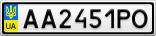 Номерной знак - AA2451PO
