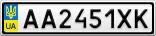 Номерной знак - AA2451XK