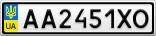 Номерной знак - AA2451XO