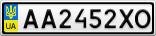 Номерной знак - AA2452XO