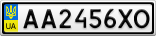 Номерной знак - AA2456XO