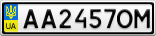 Номерной знак - AA2457OM