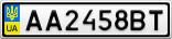 Номерной знак - AA2458BT