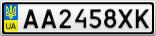 Номерной знак - AA2458XK