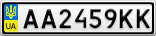 Номерной знак - AA2459KK
