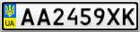 Номерной знак - AA2459XK