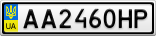 Номерной знак - AA2460HP