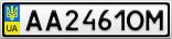 Номерной знак - AA2461OM