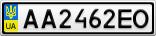 Номерной знак - AA2462EO
