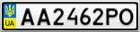 Номерной знак - AA2462PO