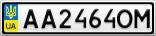Номерной знак - AA2464OM