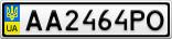 Номерной знак - AA2464PO