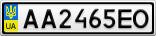 Номерной знак - AA2465EO
