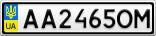Номерной знак - AA2465OM