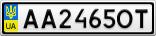 Номерной знак - AA2465OT