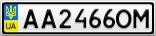 Номерной знак - AA2466OM
