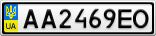 Номерной знак - AA2469EO