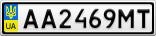 Номерной знак - AA2469MT