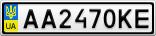 Номерной знак - AA2470KE