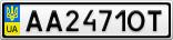 Номерной знак - AA2471OT