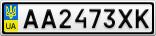 Номерной знак - AA2473XK