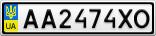 Номерной знак - AA2474XO