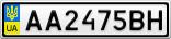 Номерной знак - AA2475BH
