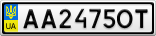 Номерной знак - AA2475OT