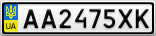 Номерной знак - AA2475XK