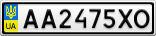 Номерной знак - AA2475XO