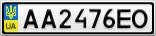 Номерной знак - AA2476EO