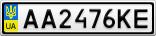 Номерной знак - AA2476KE