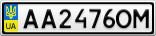 Номерной знак - AA2476OM